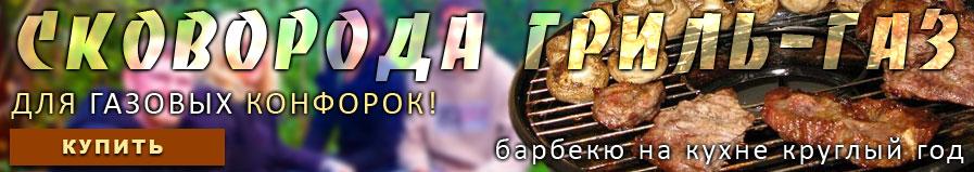 КУПИТЬ сковороду ЧУДО-ГРИЛЬ